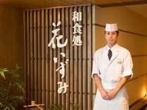 日本料理「原田料理長」