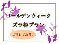 ◆GWズラ得◆人混みを避けてゆっくりご宿泊!ピークをずらしてお得なプラン♪