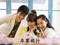 【卒業旅行】リーズナブル!6800円~学生限定プラン♪