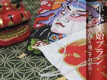 ≪年末年始≫12/31-1/3◆家族でのんびりと過ごすお正月◆朝食はお正月料理!