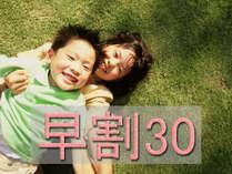 【早30×ファミリープラン】夕食はバーベキュー★ソフトドリンクバー付特典!