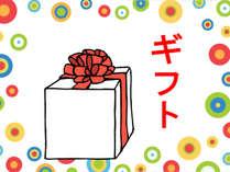 【ギフトプラン】お客様へささやかな旅の贈り物を♪2大特典付