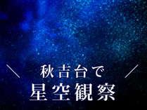 【お子様に星座早見表プレゼント】山口屈指の天体観測スポットで星空観察★彡お子様歓迎