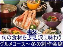 【ぷち贅沢】×【厳選素材】美味しいものを贅沢に♪食にこだわりたい方へ☆年末年始創作会席グルメコース☆