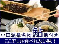 【1泊3食】お昼にチェックインでのんびり☆ここでしか味わえない名物鮎めしランチ付!ゆったりディプラン