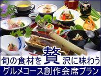 【ぷち贅沢】×【厳選素材】美味しいものを贅沢に♪食にこだわりたい方へ!☆創作会席グルメコース☆