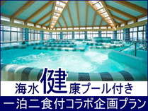 コラボ企画 海水健康プール付1泊2食プラン