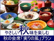 【期間限定】×【秋の味覚】予算を抑えて食を楽しみたい方に!◆おてがる創作会席「実りの風」◆