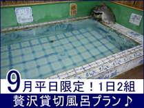 【9月平日限定】1日2組。小田温泉を貸切風呂として開放♪グルメコース・プラス贅沢貸切風呂プラン