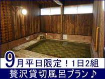 【9月平日限定】1日2組。小田温泉を貸切風呂として開放♪グルメコース贅沢貸切風呂プラン