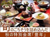 【秋の期間限定特別会席】美味しいものを贅沢に♪◆秋のごちそうグルメコース「豊年」◆