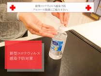 新型コロナ感染予防2