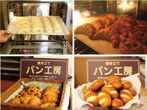 焼き立てパンをどうぞ!レストラン内に設置したパン工房にて、焼き立てパンをお召し上がりください。
