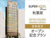 スーパーホテルPremier秋葉原2019年10月26日OPEN記念プラン