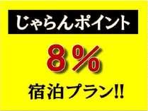 じゃらんポイント8%