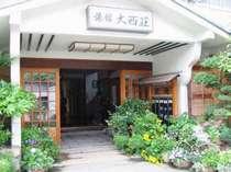 美ヶ原温泉 和会席料理の宿 旅館 大西荘