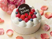 HAPPY ANNIVERSARY~ホールケーキをお部屋にお届けいたします~