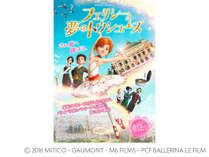 映画「フェリシーと夢のトウシューズ」公開記念<先着15組限定>ファミリープラン・1キッズフリー