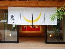 祝い宿 寿庵◆じゃらんnet