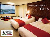 【ふるさと割】最上階リニューアル★畳で和リゾート満喫!和みルーム