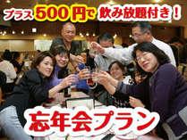 """""""幹事様&旅行計画中の""""家族幹事様""""も必見!+500円で何と、90分の飲み放題付き♪"""