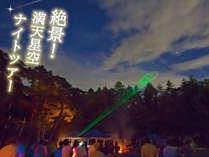 【6日間限定】絶景!標高1600mで満天☆星空ナイトツアー☆ミ━…‥。 .° .°・:*: