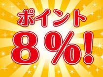 【いつでもポイント8%】★焼立て揚げたての絶品バイキング&温泉めぐり■