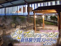 【日本初】大露天風呂にてプロジェクションマッピングを開催♪6/30~毎日開催!