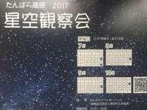 星空2017