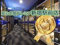 ★駅近・大浴場★【新宿店 人気No.1!】室数限定!通常よりお得にデラックスルームへ宿泊!