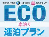 【ECO連泊プラン素泊り】