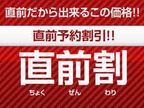 【直前割】直前予約OK見つけたあなたはラッキー☆天然ラドン温泉でぽっかぽか♪1泊2食¥7600(税抜)~