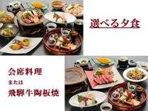 ■早期割■30日前までの予約で人気の選べる夕食プランが1000円OFF!!