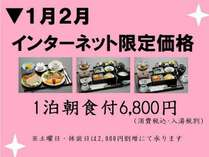 1月2月限定★チェックインは22時までOK!!≪1泊朝食プラン≫