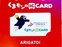 【20組限定】くまモンICカード付!バスでお得なゆったり旅プラン【1泊2食】