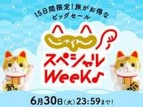 【じゃらんスペシャルウィーク】10%OFF【朝食付】露天風呂で星空満喫プラン!