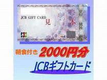 2000円ギフト&朝食
