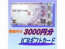 3000円ギフト&朝食
