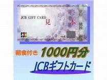 1000円ギフト&朝食