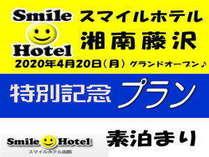 スマイルホテル湘南藤沢