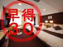 宿泊日の30日前までのご予約でとってもお得な「先取り価格」