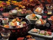 秋の厳選懐石料理