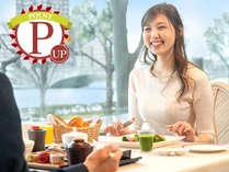 ■ポイント大放出10%-朝食■コツコツ貯めて楽しく旅行♪朝は選べる和洋食<じゃらん限定>