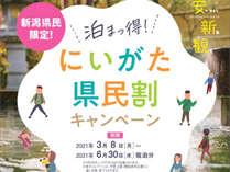 【泊まっ得!にいがた県民割キャンペーン】1名あたり5,000円以上の宿泊で2,000円OFF!