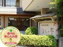 当館は長野県「信州の安心なお店」として認証されております
