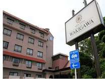 ホテル彩陽WAKIGAWA