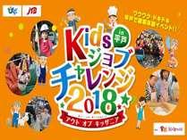 Kidsジョブチャレンジ2018