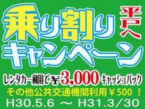 平戸へ乗り割りキャンペーン