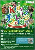 Kidsジョブチャレンジ2019
