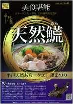 平戸天然あら(クエ)鍋まつり